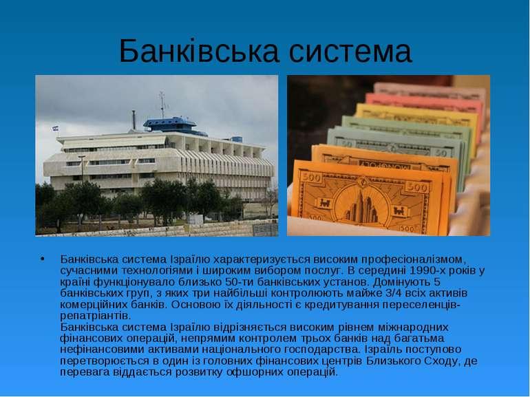Банківська система Банківська система Ізраїлю характеризується високим профес...