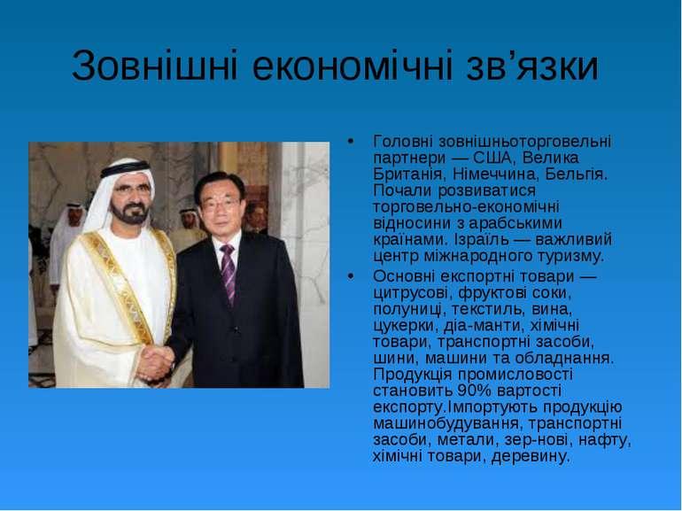Зовнішні економічні зв'язки Головні зовнішньоторговельні партнери — США, Вели...