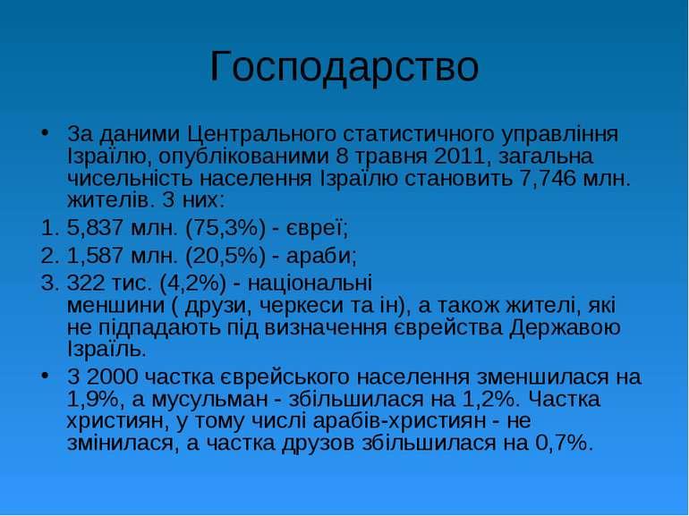 Господарство За даними Центрального статистичного управління Ізраїлю, опублік...