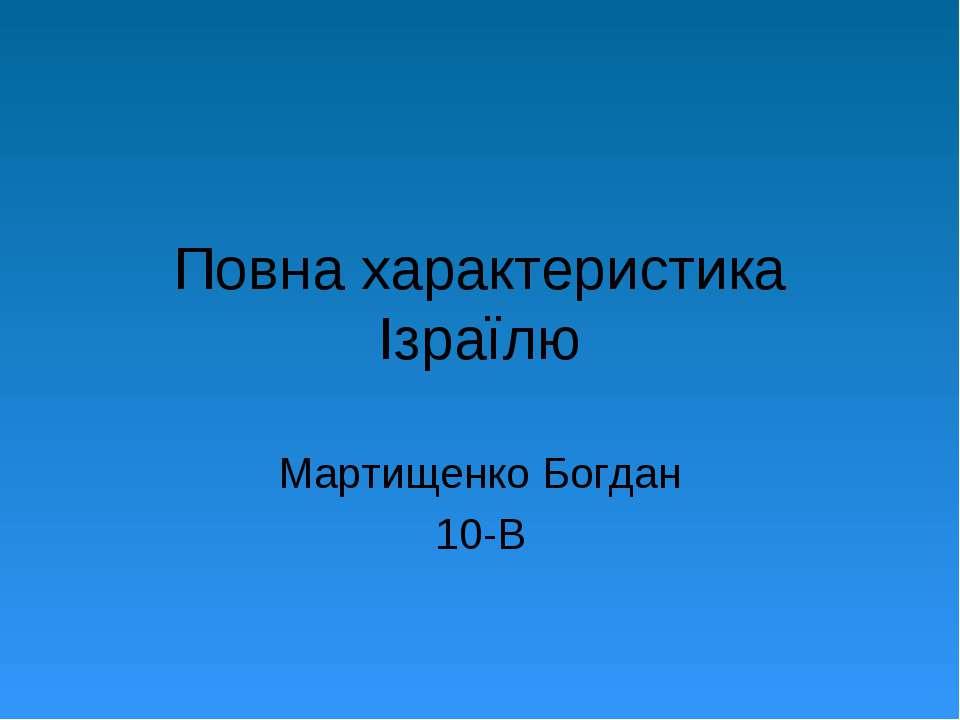 Повна характеристика Ізраїлю Мартищенко Богдан 10-В