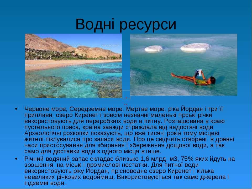 Водні ресурси Червоне море, Середземне море, Мертве море, ріка Йордан і три ї...