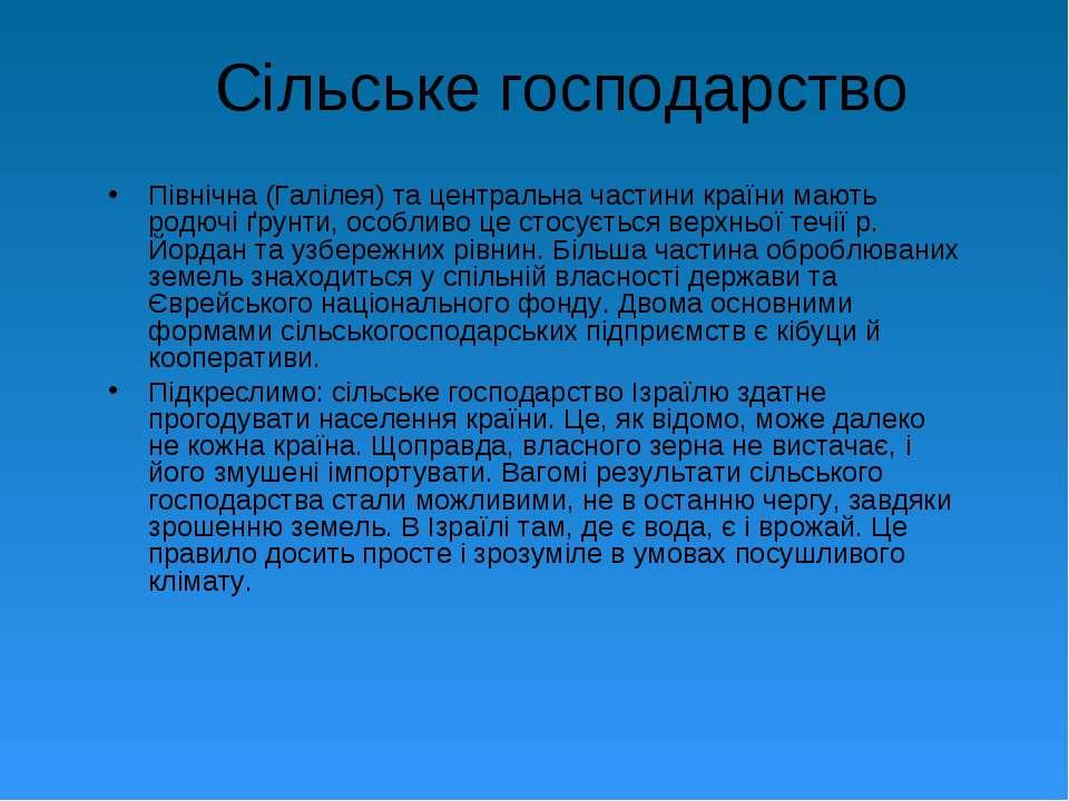 Сільське господарство Північна (Галілея) та центральна частини країни мають р...