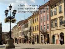 «Львів — це місто, в якому комфортно жити, навчатись і працювати» — декларує ...