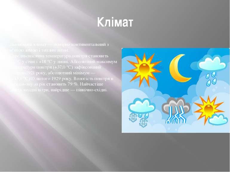 Клімат Львівськийклімат—помірно континентальнийз м'якоюзимоюі теплимлі...