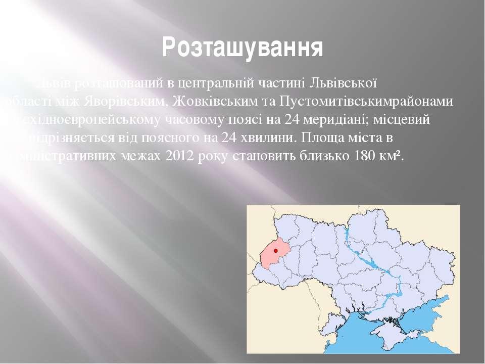 Розташування Львів розташований в центральній частиніЛьвівської областіміж...