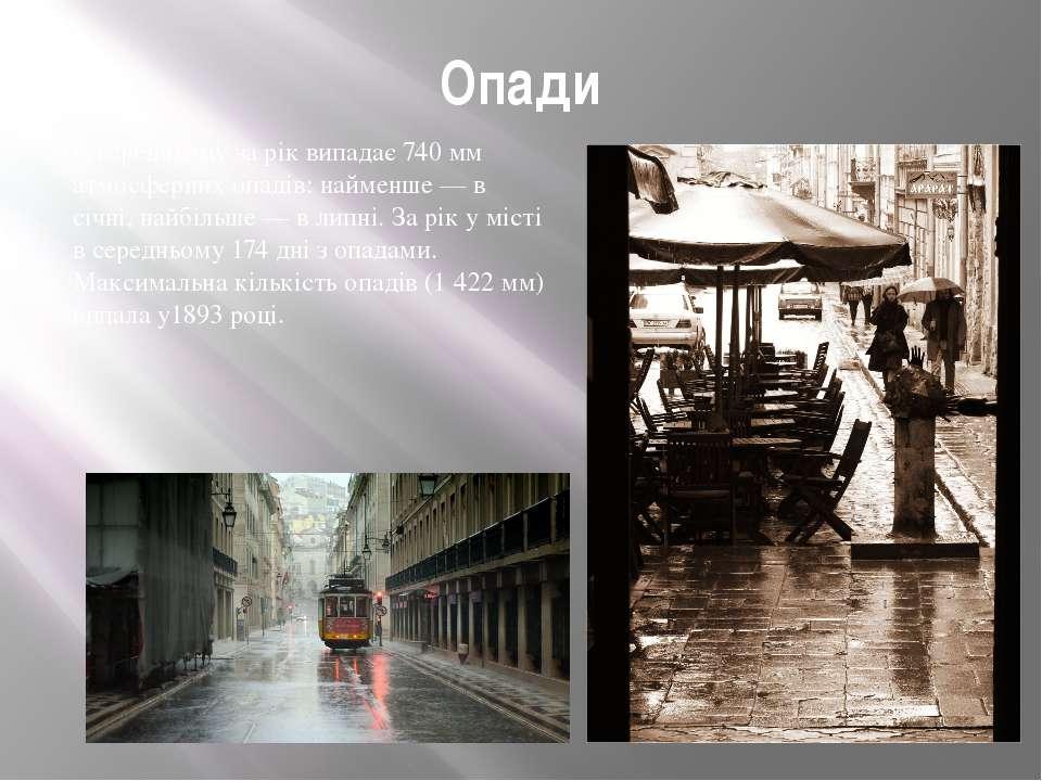 Опади В середньому за рік випадає 740мм атмосферних опадів: найменше— в січ...