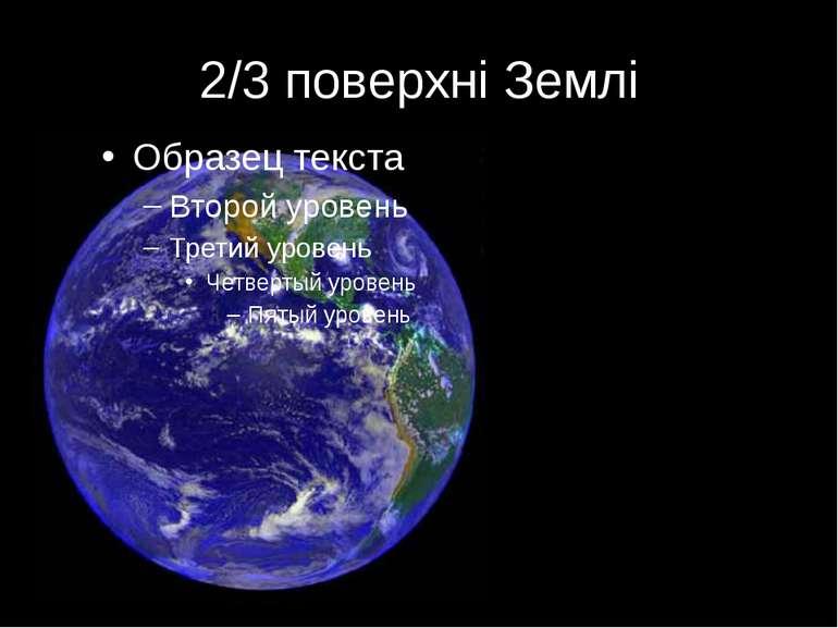 2/3 поверхні Землі
