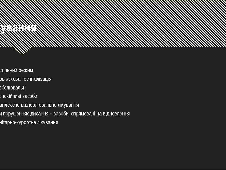 Лікування Постільний режим Обов'язкова госпіталізація Знеболювальні Заспокійл...