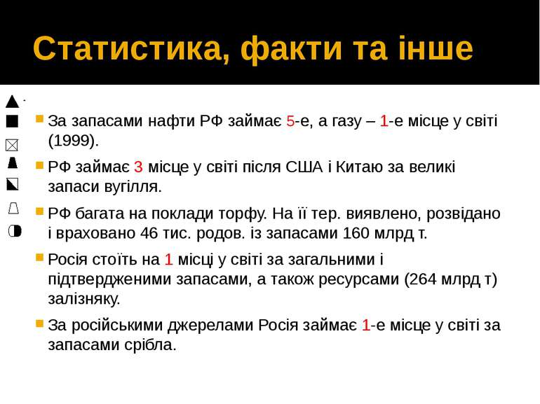 Статистика, факти та інше За запасами нафти РФ займає 5-е, а газу – 1-е місце...