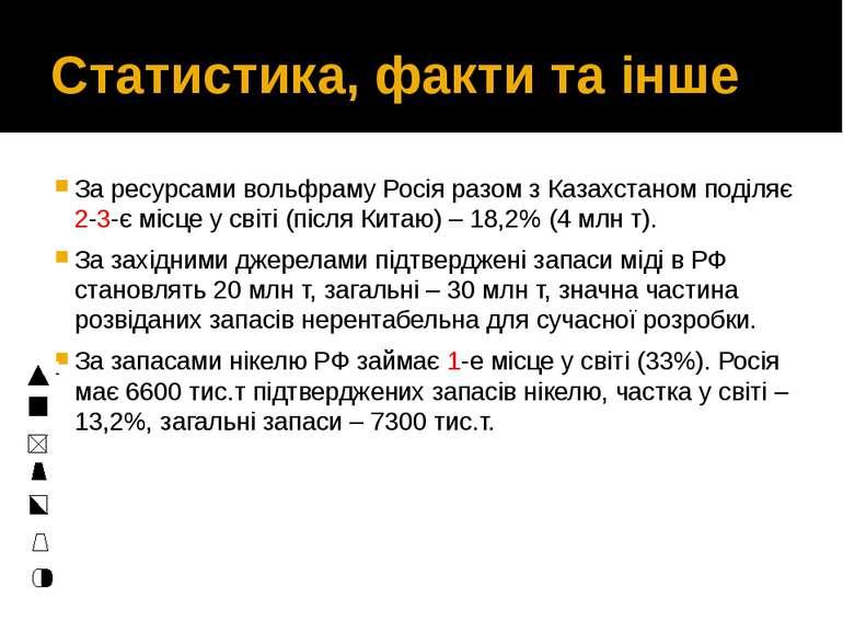 Статистика, факти та інше За ресурсами вольфраму Росія разом з Казахстаном по...