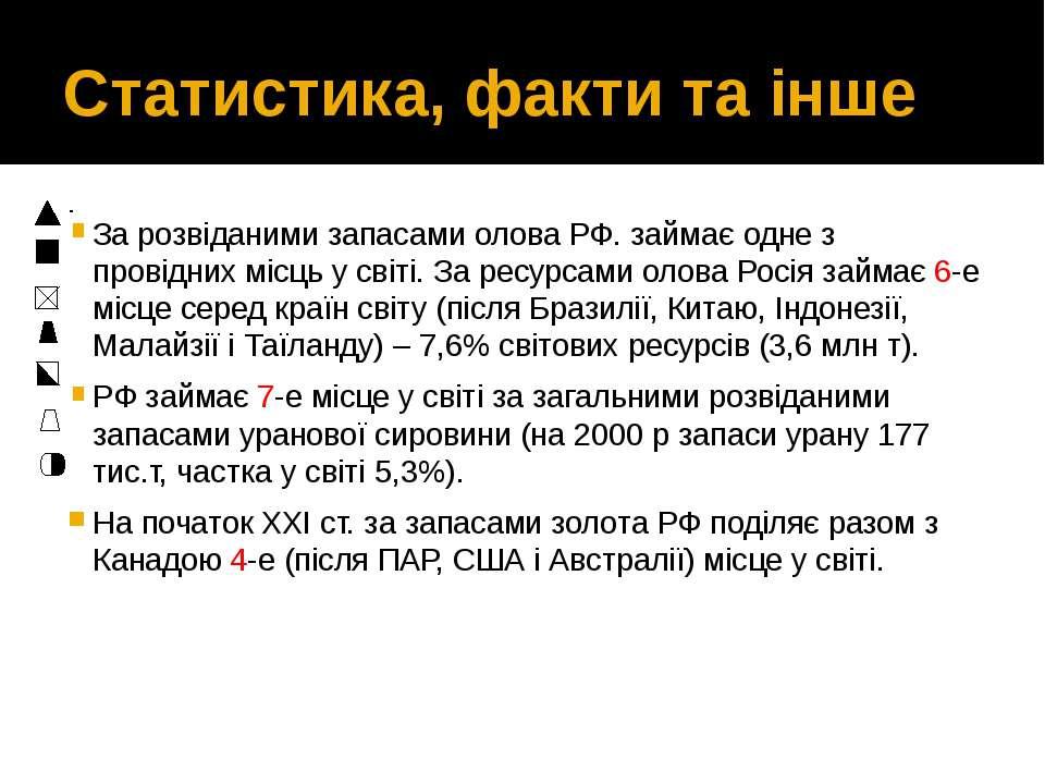 Статистика, факти та інше За розвіданими запасами олова РФ. займає одне з про...
