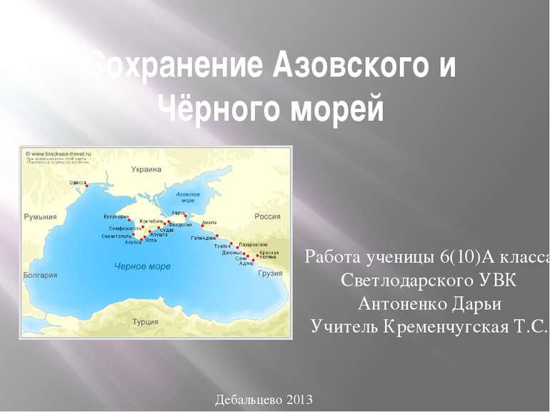 Сохранение Азовского и Чёрного морей Работа ученицы 6(10)А класса Светлодарск...