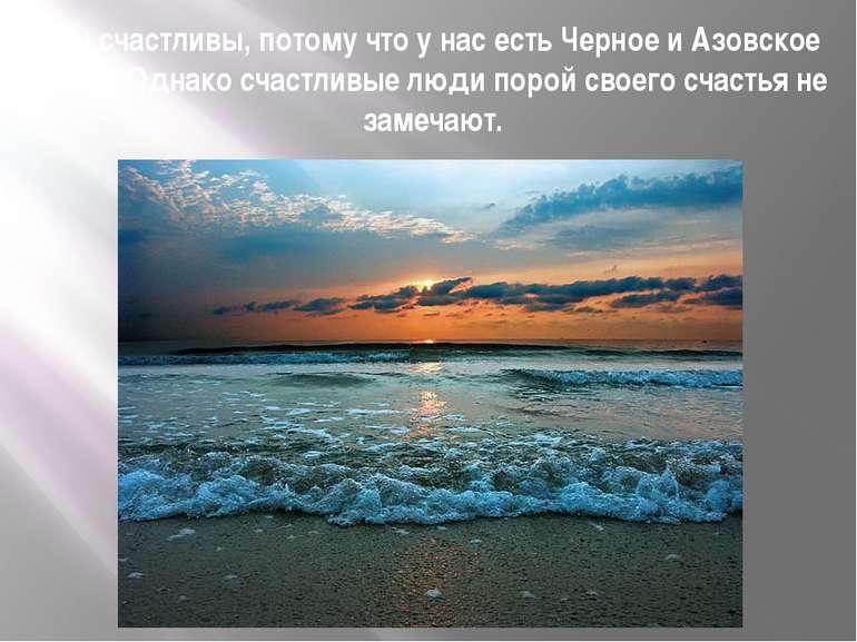 Мы счастливы, потому что у нас есть Черное и Азовское моря! Однако счастливые...