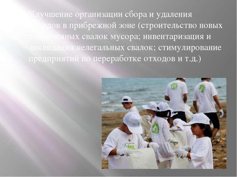 Улучшение организации сбора и удаления отходов в прибрежной зоне (строительст...