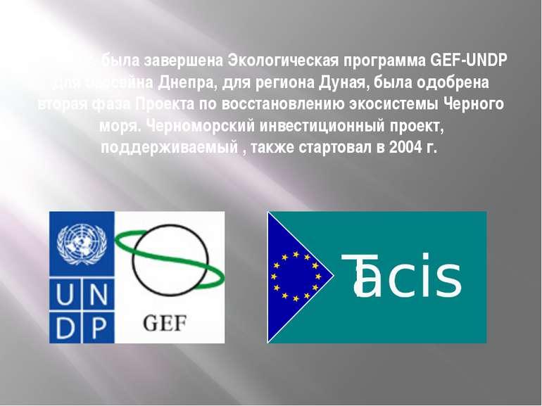 В 2010 г. была завершена Экологическая программа GEF-UNDP для бассейна Днепра...