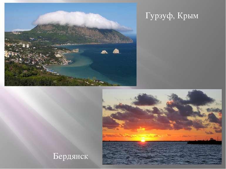 Гурзуф, Крым Бердянск