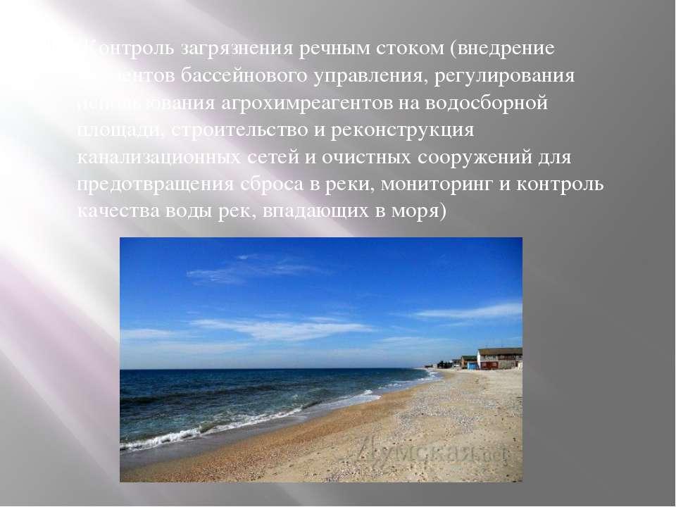 Контроль загрязнения речным стоком (внедрение элементов бассейнового управле...