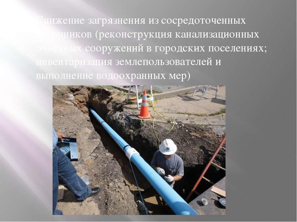 Снижение загрязнения из сосредоточенных источников (реконструкция канализацио...