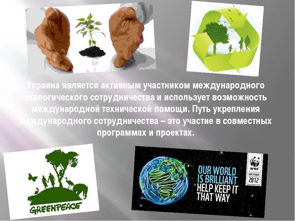 Украина является активным участником международного экологического сотрудниче...