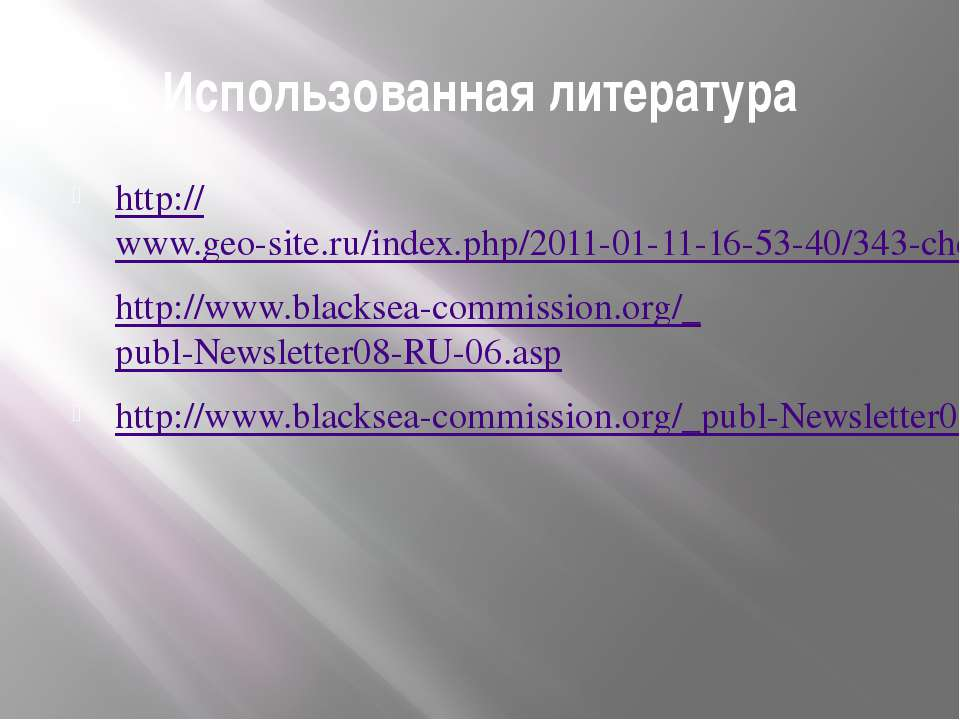 Использованная литература http://www.geo-site.ru/index.php/2011-01-11-16-53-4...