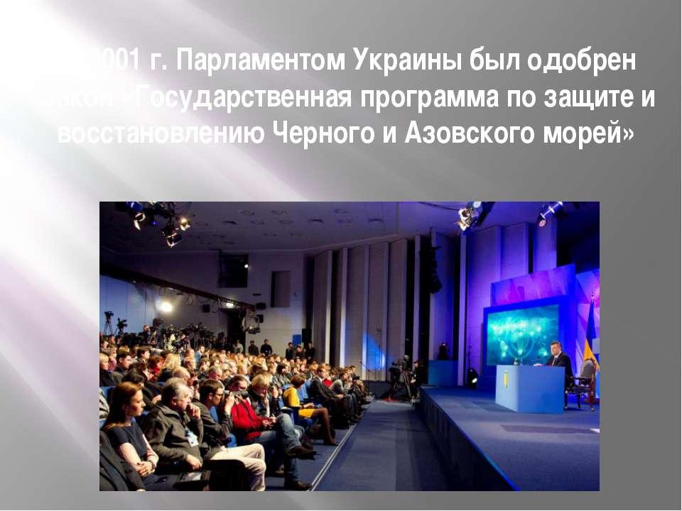 В 2001 г. Парламентом Украины был одобрен закон «Государственная программа по...