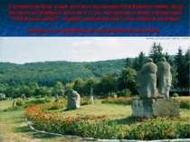 А сучасністю Буші є парк кам'яних скульптур під відкритим небом, який росте н...