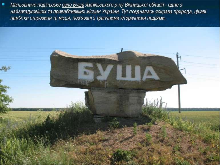 Мальовниче подільське село Буша Ямпільського р-ну Вінницької області - одне з...