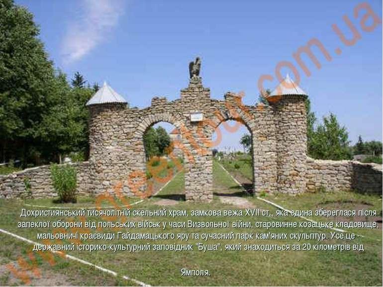 Дохристиянський тисячолітній скельний храм, замкова вежа XVII ст., яка єдина ...