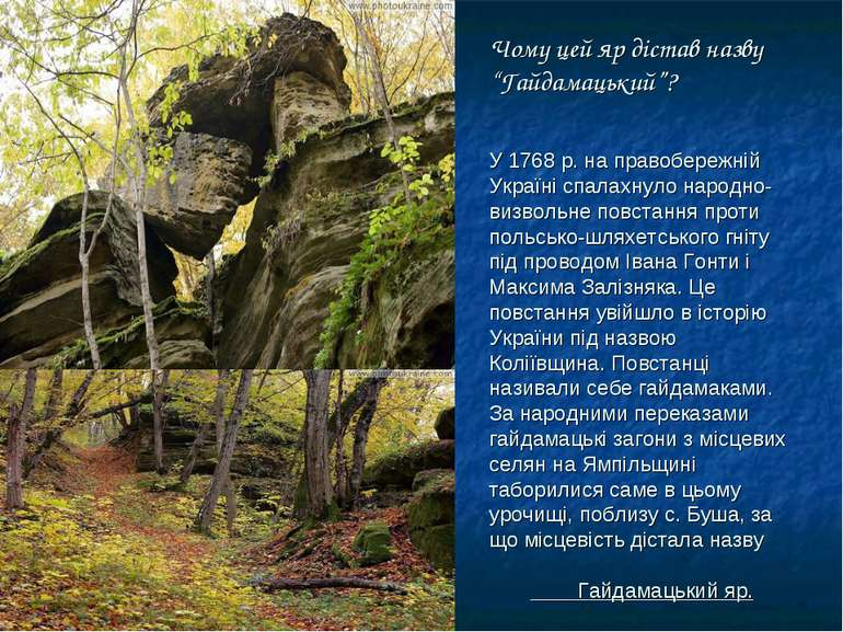 """Чому цей яр дістав назву """"Гайдамацький""""? У 1768 р. на правобережній Україні с..."""
