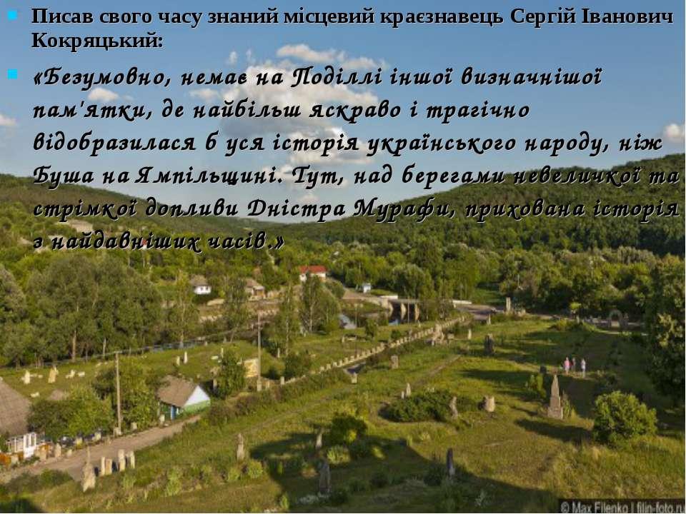 Писав свого часу знаний місцевий краєзнавець Сергій Іванович Кокряцький: «Без...