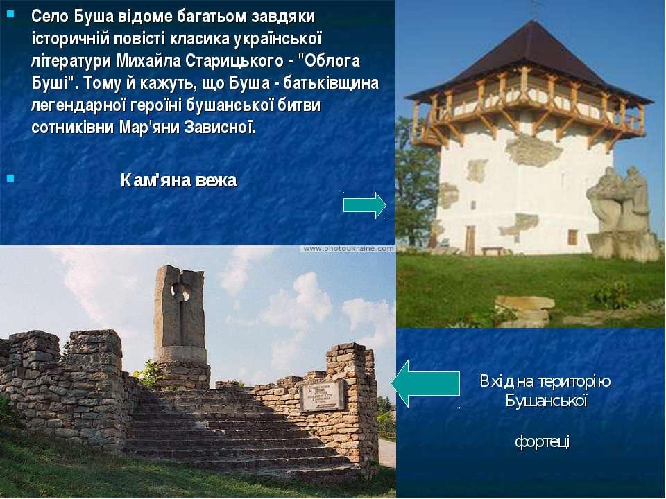 Вхід на територію Бушанської фортеці Село Буша відоме багатьом завдяки істори...