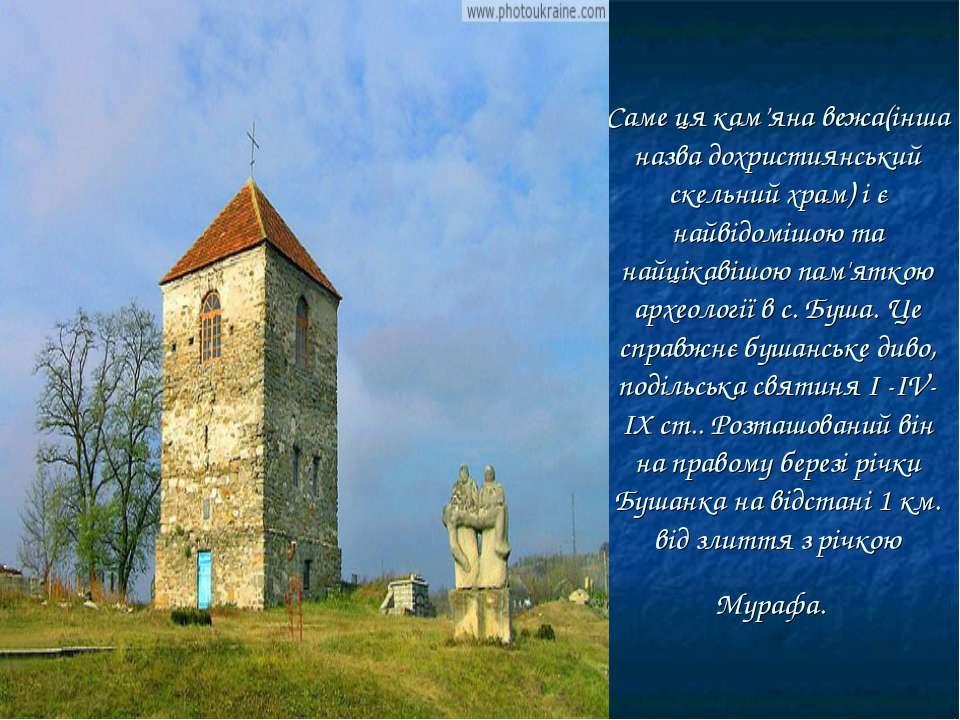 Саме ця кам'яна вежа(інша назва дохристиянський скельний храм) і є найвідоміш...