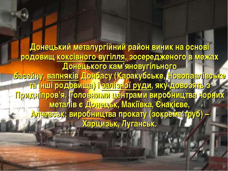 Донецький металургійний районвиник на основі родовищкоксівного вугілля, зос...