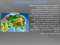 Географічне положення КНР розташована в Центральній і Східній Азії. На сході ...