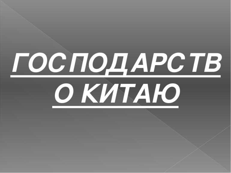 ГОСПОДАРСТВО КИТАЮ