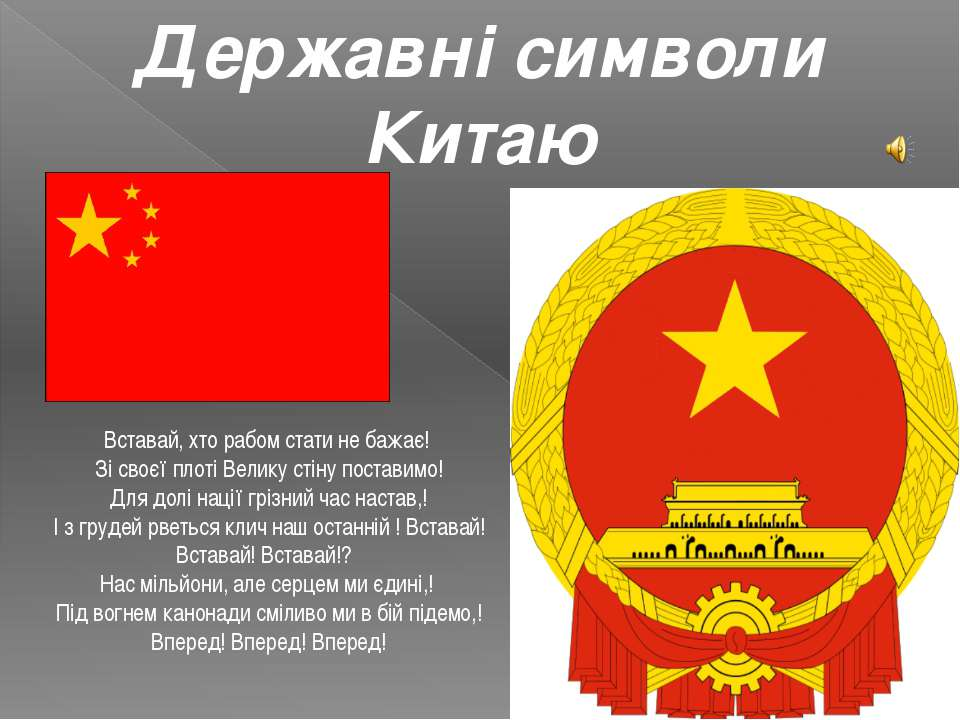 Державні символи Китаю Вставай, хто рабом стати не бажає! Зі своєї плоті Вели...