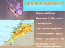 Площа: 446 550 км² Населення: 33,241 млн чол Столиця: Рабат Мова: арабська (д...