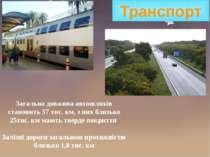 Транспорт Загальна довжина автошляхів становить 57 тис. км, з них близько 25т...