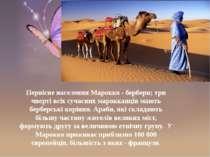 Первісне населення Марокко - бербери; три чверті всіх сучасних марокканців ма...