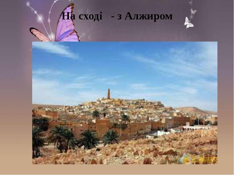 На сході - з Алжиром
