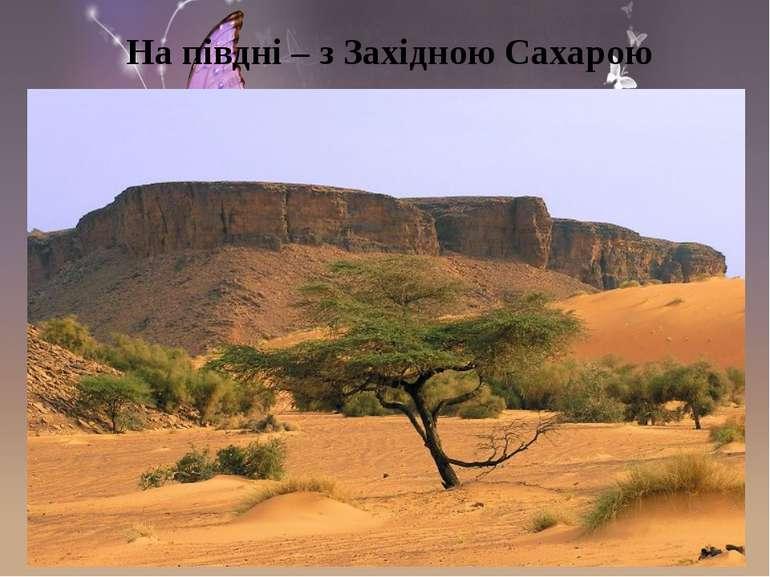 На півдні – з Західною Сахарою