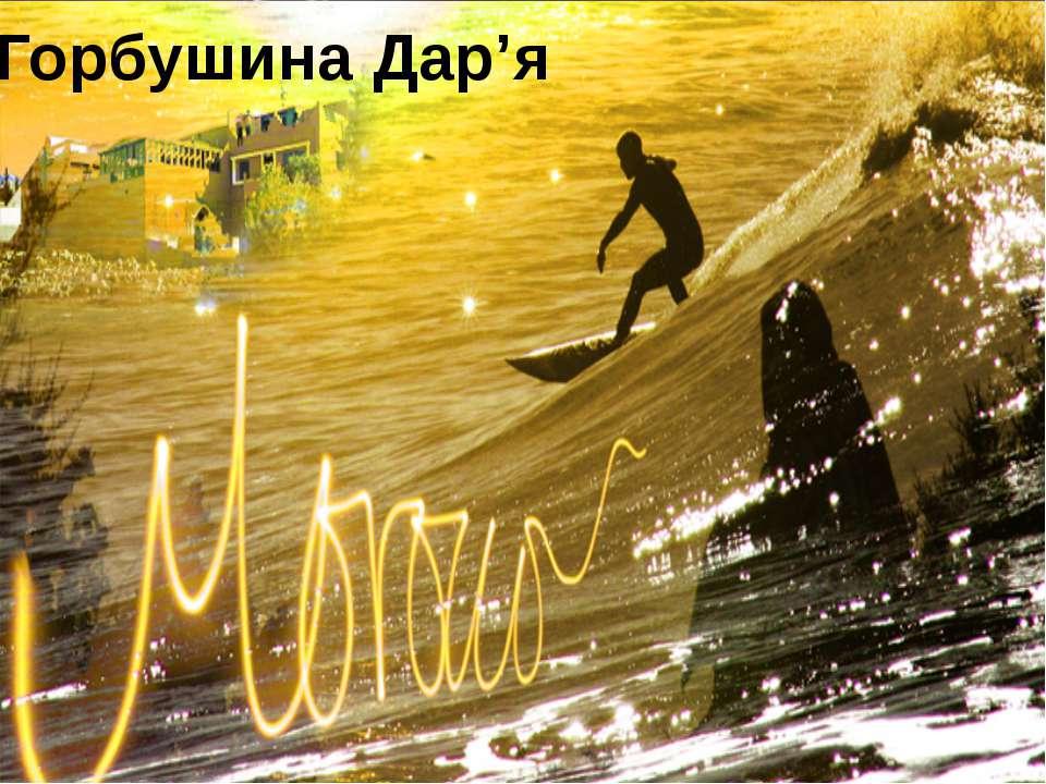 Горбушина Дар'я