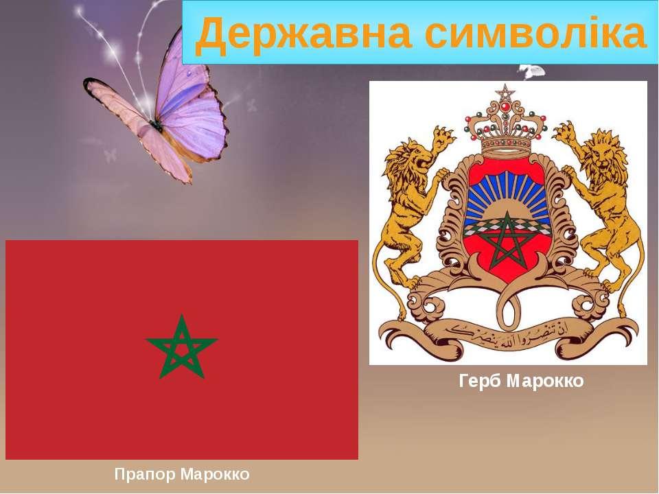 Державна символіка Прапор Марокко Герб Марокко