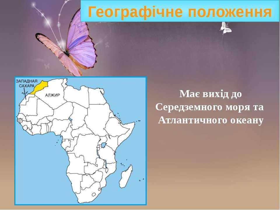 Географічне положення Має вихід до Середземного моря та Атлантичного океану