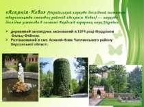 «Асканія-Нова» (Український науково-дослідний інститут тваринництва степових ...