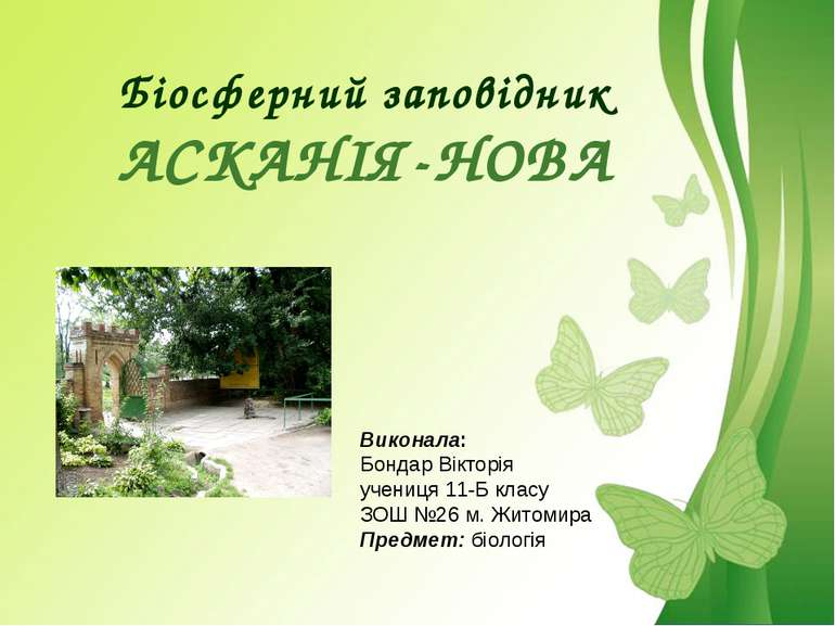 Біосферний заповідник АСКАНІЯ-НОВА Виконала: Бондар Вікторія учениця 11-Б кла...