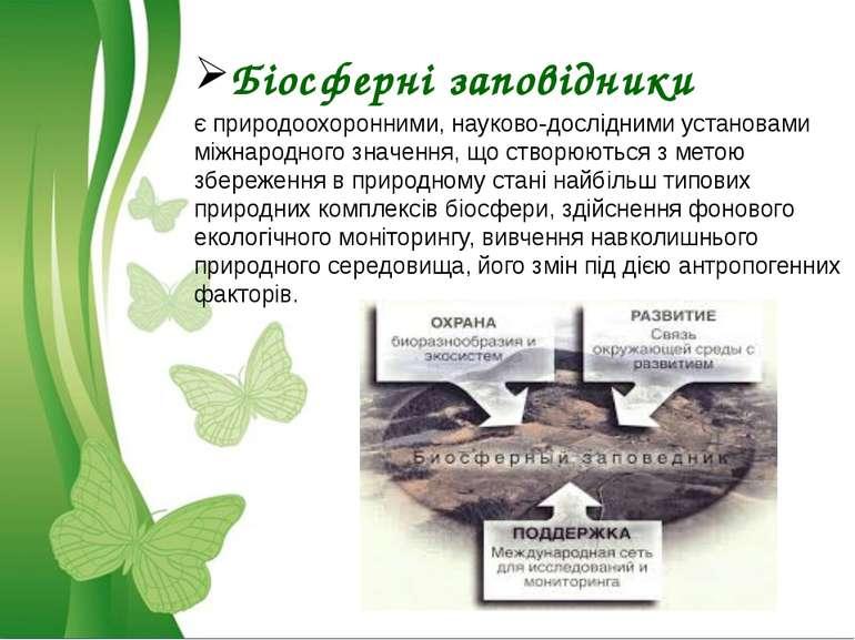 Біосферні заповідники є природоохоронними, науково-дослідними установами міжн...
