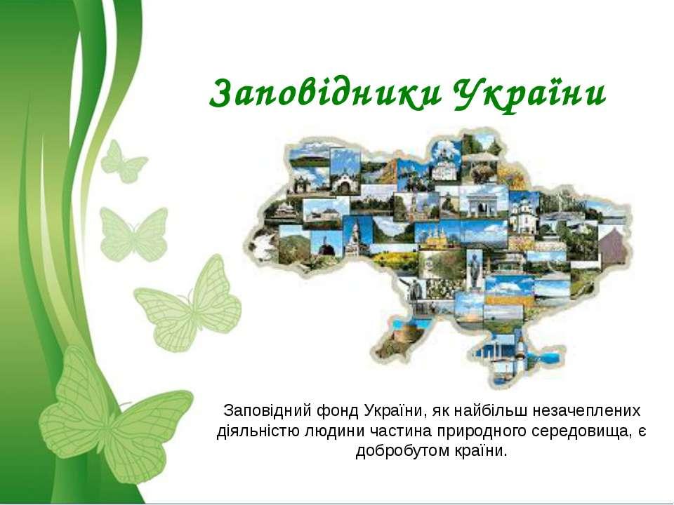 Заповідники України Заповідний фонд України, як найбільш незачеплених діяльні...