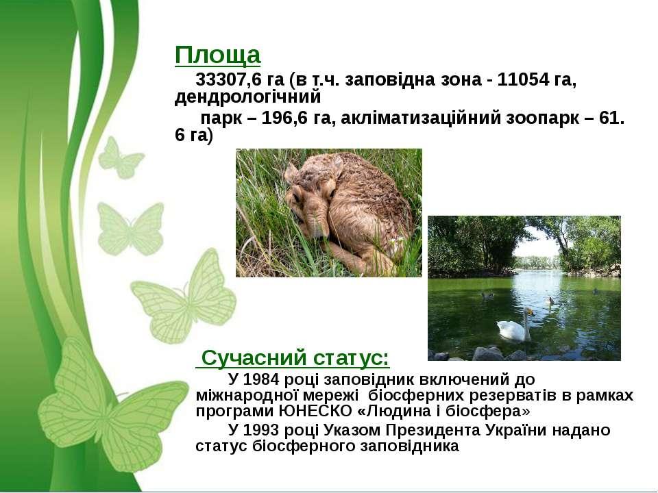 Площа 33307,6 га (в т.ч. заповідна зона - 11054 га, дендрологічний парк – 196...