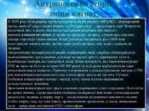 Антропогенна теорія зміни клімату У 2007 році Міжурядова група експертів зі з...